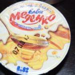 Elbi (Елби) Brand Bulgarian yogurt